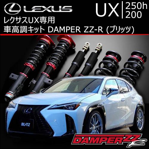レクサス UX専用 車高調キット(ブリッツ)