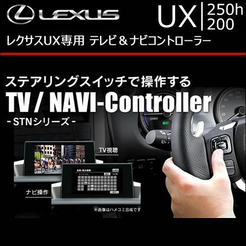 レクサス UX専用 テレビ&ナビコントローラー