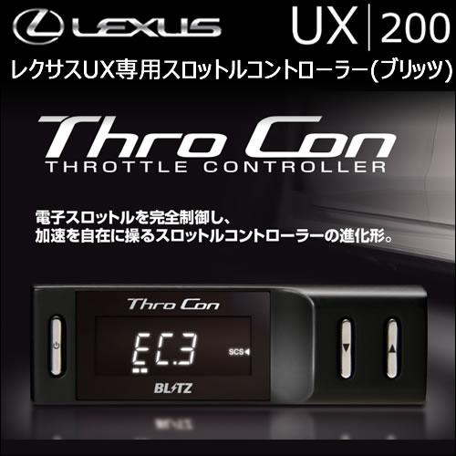 レクサス UX200専用 スロットルコントローラー(ブリッツ)