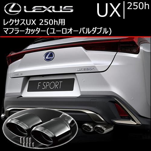 レクサス UX 250h用 マフラーカッター(ユーロオーバルダブル)