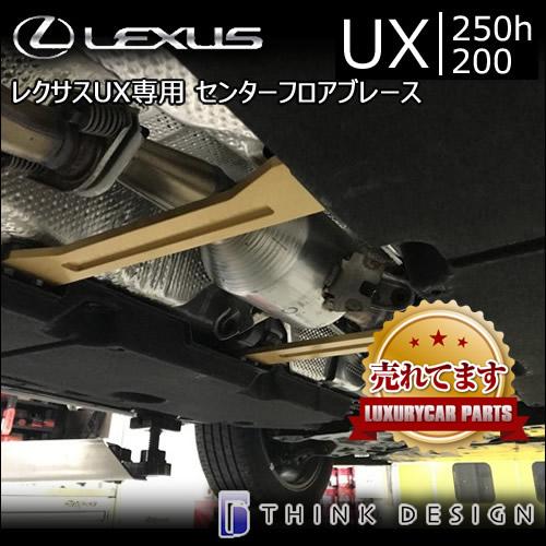 レクサス UX専用 センターフロアブレース(シンクデザイン)