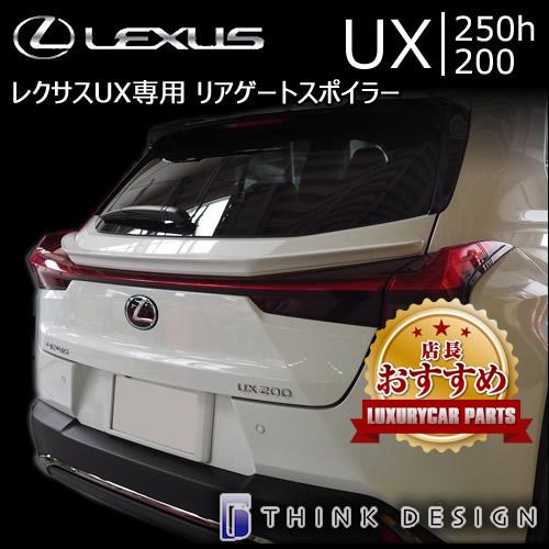 レクサス UX専用 リアゲートスポイラー(シンクデザイン)