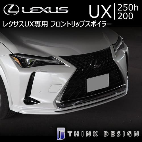 レクサス UX専用 フロントリップスポイラー(シンクデザイン)