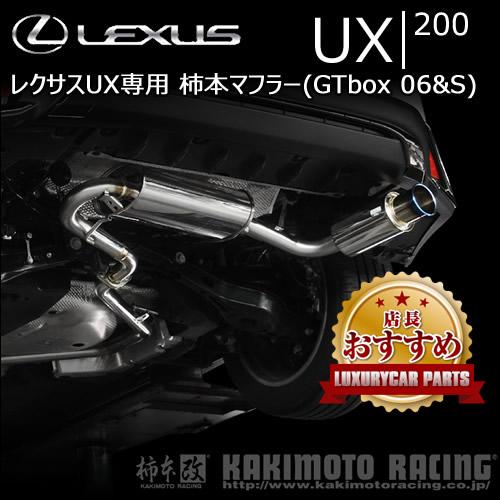 レクサスUX 200専用 柿本マフラー(GTbox 06&S)