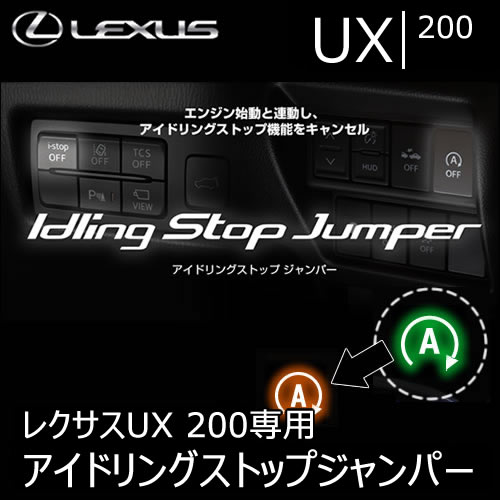 レクサス UX 200専用 アイドリングストップジャンパー(BLITZ)