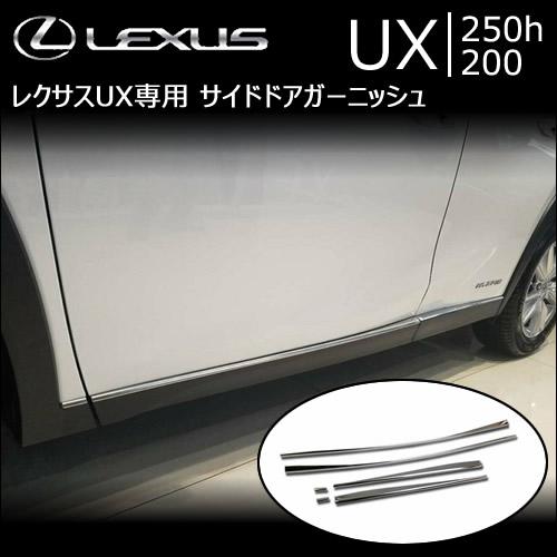レクサス UX専用 サイドドアガーニッシュ