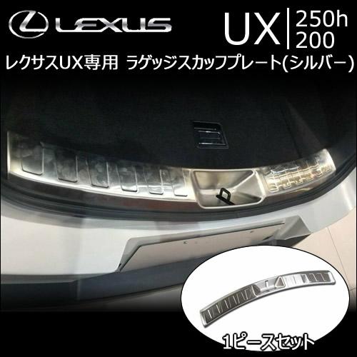 レクサス UX専用 ラゲッジスカッフプレート(シルバー)