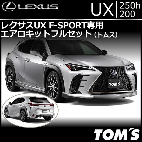 レクサス UX F-SPORT専用 エアロキットフルセット(トムス)