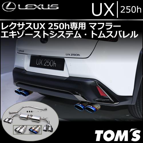 レクサスUX 250h専用 マフラー  エキゾーストシステム・トムスバレル