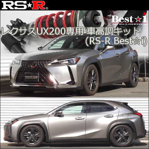 レクサスUX200専用 車高調キット(RS-R Best-i)