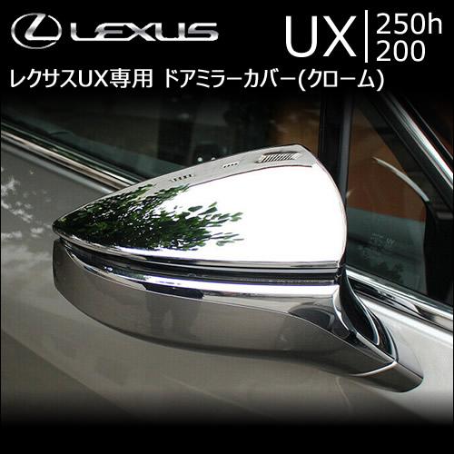 レクサス UX専用 ドアミラーカバー(クローム)