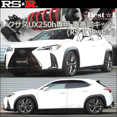 レクサスUX250h専用 車高調キット(RS-R Best-i)