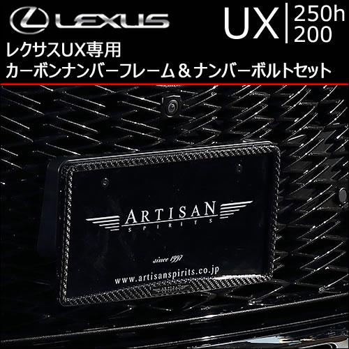 レクサス UX専用 カーボンナンバーフレーム&ナンバーボルトセット