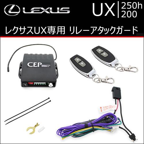 レクサス UX専用 リレーアタック防止 スマートガード