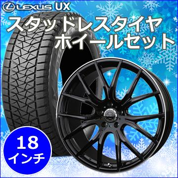 レクサス UX用 スタッドレスタイヤ ホイール付きセット(18インチ・MS-7GBK)