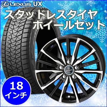 レクサス UX用 スタッドレスタイヤ ホイール付きセット(18インチ・シュナーベル)