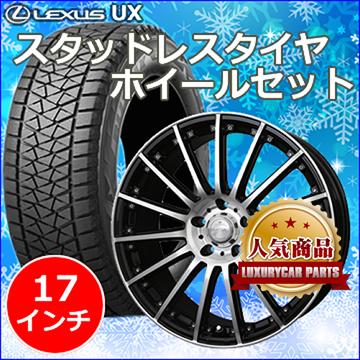 レクサス UX用 スタッドレスタイヤ ホイール付きセット(17インチ・シュナーベル)
