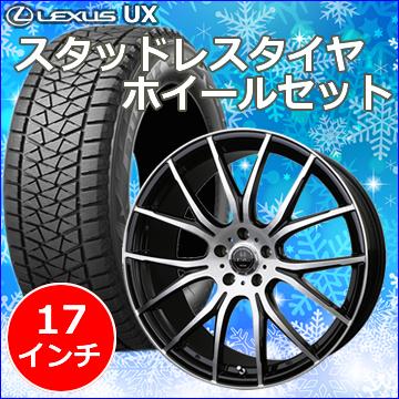 レクサス UX用 スタッドレスタイヤ ホイール付きセット(17インチ・MS-7GBKP)