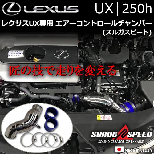 レクサス UX250h専用 エアーコントロールチャンバー(スルガスピード)