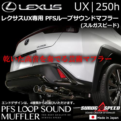 レクサスUX専用 PFSループサウンドマフラー