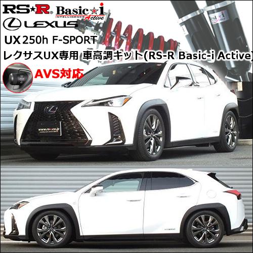 レクサスUX250h専用 車高調キット(RS-R Basic-i Active)