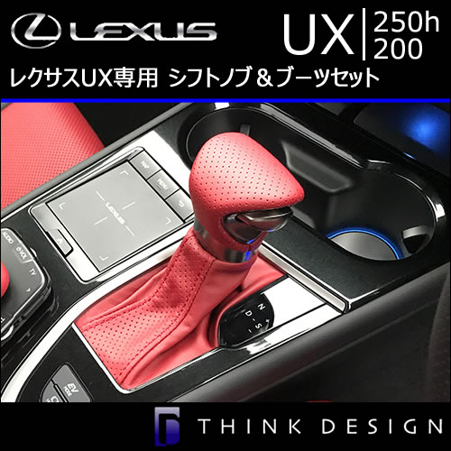レクサス UX専用 シフトノブ&ブーツセット(レザーパーツ)