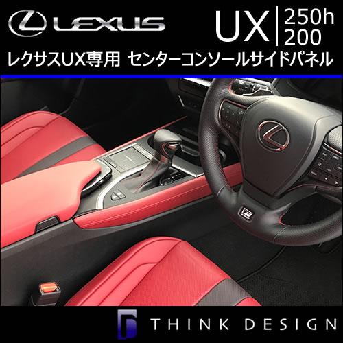 レクサス UX専用 センターコンソールサイドパネル(レザーパーツ)