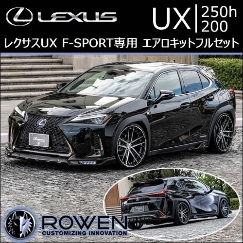レクサスUX F-SPORT専用 エアロキットフルセット(ロウエン)