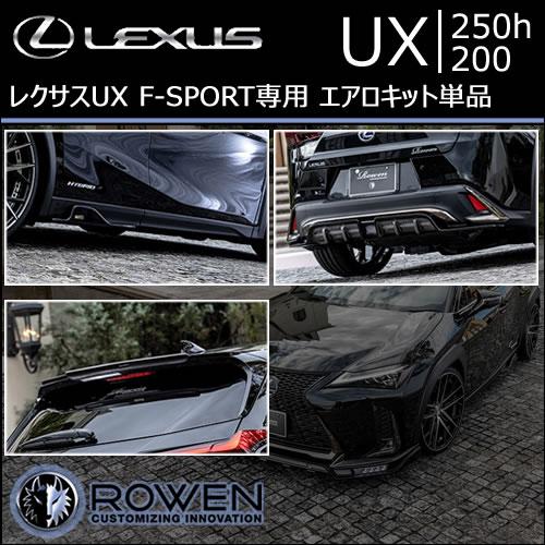 レクサスUX F-SPORT専用 エアロキット単品(ロウエン)