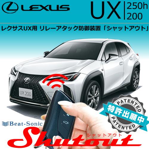 レクサス UX用 リレーアタック防御装置「シャットアウト」