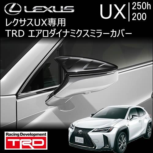 レクサスUX専用 TRD エアロダイナミクスミラーカバー