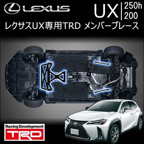 レクサス UX専用 メンバーブレース(TRD)