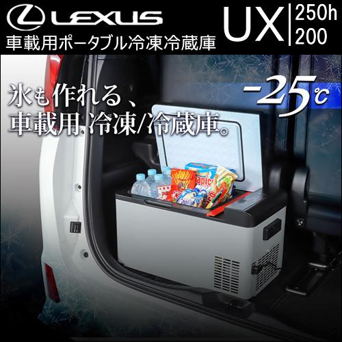 レクサスUX対応 車載用ポータブル冷凍冷蔵庫