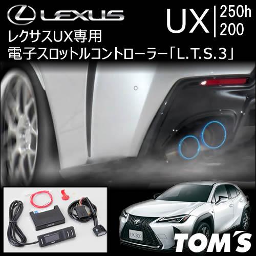 レクサス UX専用 TOM's 電子スロットルコントローラー「L.T.S.3」