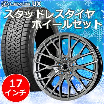 レクサス UX用 スタッドレスタイヤ ホイール付きセット(17インチ・G.speed G-02)
