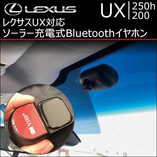 レクサス UX対応 ソーラー充電式Bluetoothイヤホン