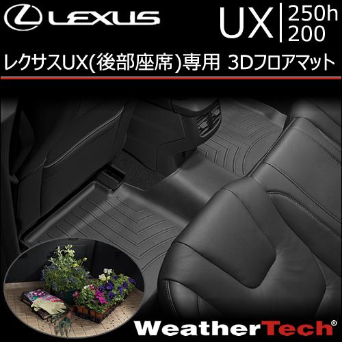 レクサス UX(後部座席)専用 3Dフロアマット