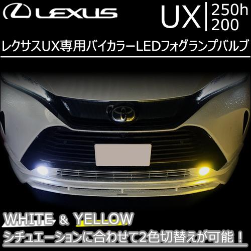レクサス UX専用 バイカラーLEDフォグランプバルブ(2色切替タイプ)