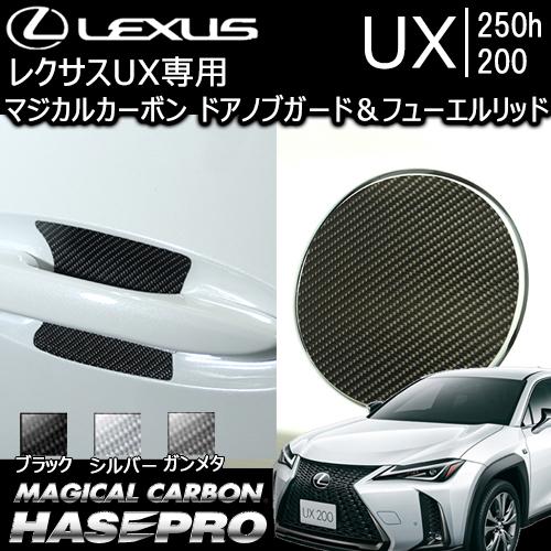 レクサス UX専用 マジカルカーボン ドアノブガード&フューエルリッド