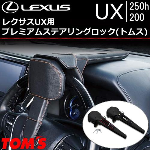 レクサス UX対応 TRD×モデリスタ プレミアムステアリングロック