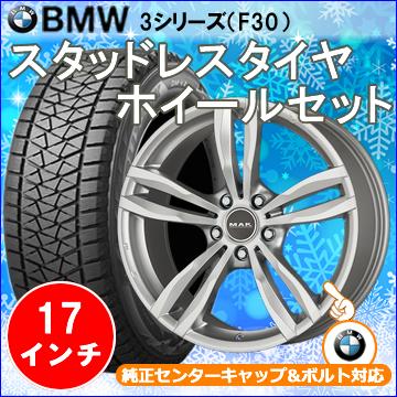 BMW3シリーズ用 スタッドレスタイヤ ホイール付きセット(17インチ・MAK LUFT)