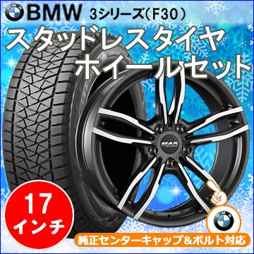 BMW3シリーズ用 スタッドレスタイヤ ホイール付きセット(17インチ・MAK LUFT FF)