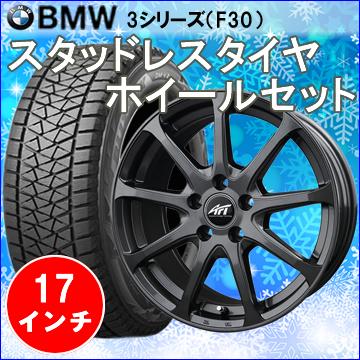 BMW3シリーズ用 スタッドレスタイヤ ホイール付きセット(17インチ・AFT Bertzen)