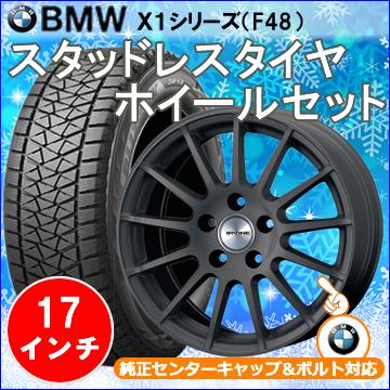 BMW X1シリーズ用スタッドレスタイヤ ホイール付きセット(17インチ・アーヴィン F01)