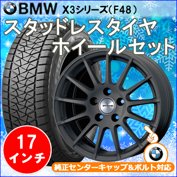 BMW X3シリーズ用スタッドレスタイヤ ホイール付きセット(17インチ・アーヴィン F01)