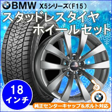BMW X5シリーズ用スタッドレスタイヤ ホイール付きセット(18インチ・MOTEC グレン)