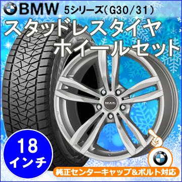 BMW 5シリーズ用 スタッドレスタイヤ ホイール付きセット(18インチ・MAK LUFT)
