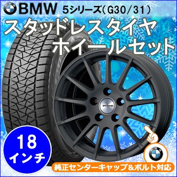 BMW 5シリーズ用 スタッドレスタイヤ ホイール付きセット(18インチ・アーヴィン F01)