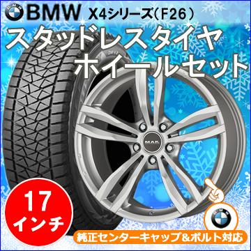 BMW X4シリーズ用 スタッドレスタイヤ ホイール付きセット(17インチ・MAK LUFT)