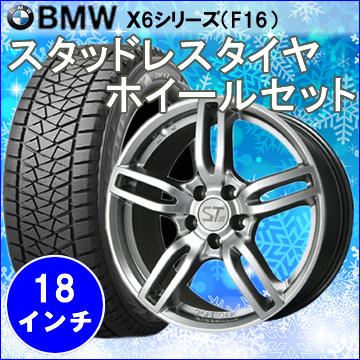BMW X6シリーズ用スタッドレスタイヤ ホイール付きセット(18インチ・スポーツテクニック MONO5 ヴィジョン)